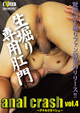 anal crash vol.4生堀り専用肛門!!