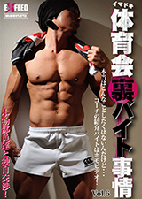 イマドキ体育会裏バイト事情vol.6