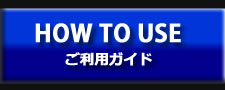 HOW TO USE ご利用ガイド