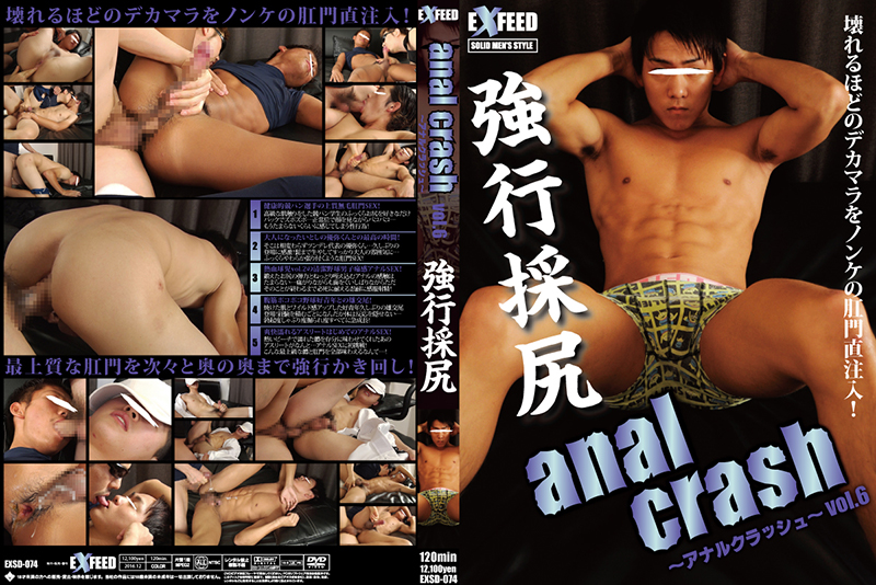 anal crash vol.6 強行採尻