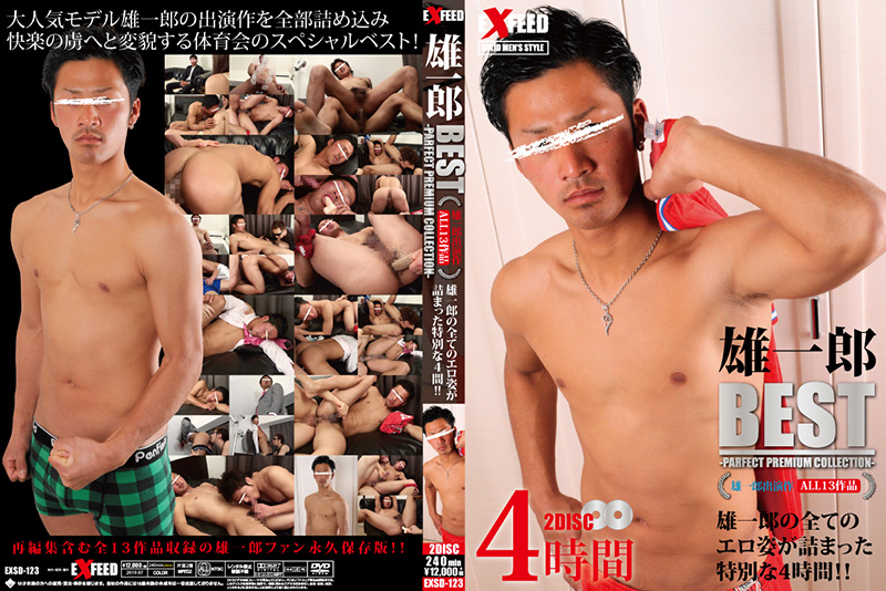 雄一郎 BEST-PARFECT PREMIUM COLLECTION-